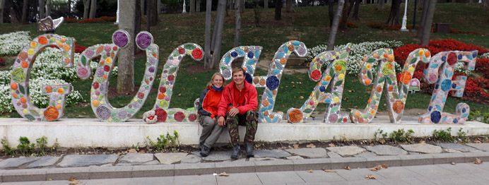 Подпись парка Гюльхане